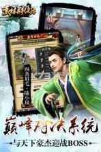 武林群侠传 v2.5.1 无限元宝版下载