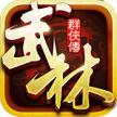 武林群侠传果盘版下载v1.11.3