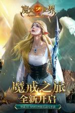 魔戒世界 v3.29.1 九游版下载 截图