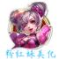 王者荣耀粉红美化特效 v1.0 下载