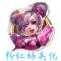 粉红王者美化 v1.1 最新版下载