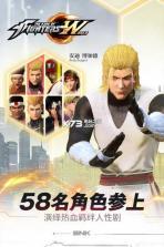 拳皇世界手游 v1.3.0 公测版下载 截图