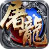 赤月屠龙 v2.0.1 安卓正版下载