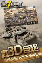 第7装甲师 v1.2 百度版下载