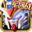 高达战争九游版下载v1.9.0.0