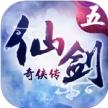 仙剑奇侠传5手游正版下载v1.6.1