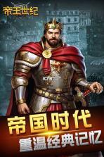 帝王世纪 v4.3.0.0 百度版下载