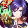 龙王传说斗罗大陆3 v2.0.0 果盘版下载