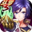 龙王传说斗罗大陆3破解版下载v1.4.0