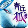 青丘狐传说 v1.7.4 九游版下载