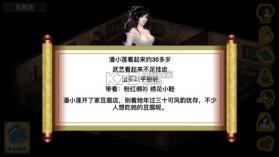 江湖群雄传之英雄坛说 v1.0 下载 截图