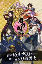 刀剑乱舞online v3.1.0 九游版下载 截图