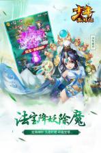 少年西游记 v3.2.58 最新版本下载 截图