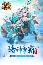 少年西游记 v2.5.29 最新版下载