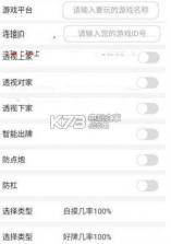 手机麻将作弊器 v1.1 通用苹果下载