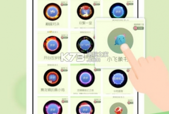 小平球球大作战美化工具 v1.0 下载