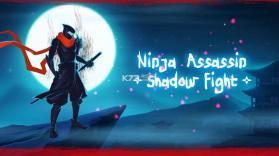 忍者刺客暗影之战 v0.6 破解版下载 截图