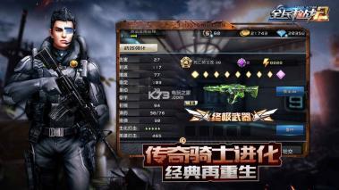 全民枪战2 v3.11.3 大逃杀版本下载