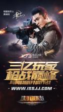 生死狙击 v1.8.5 游戏下载