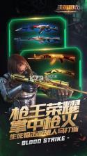 生死狙击 v2.0.7 游戏下载