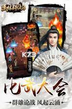武林群侠传 v2.5.1 安卓移植版下载