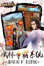 武林群侠传 v2.5.1 安卓移植版下载 截图