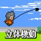 立体机动训练游戏下载v1.0