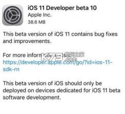 ios11beta10 固件下载