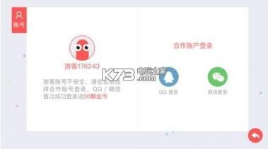 贪吃蛇大作战2017国庆版 v3.9 下载