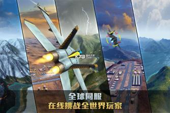 空战争锋 v1.0.0 官网下载