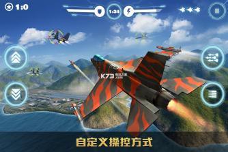 空战争锋 v1.1.0 下载