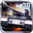 3D坦克争霸2九游版下载v1.3.0