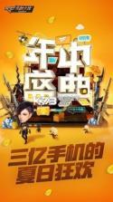 cf手游神枪节 v1.0.25 激活码下载 截图