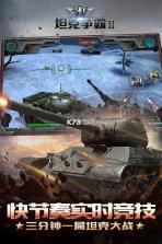 3D坦克争霸2 v1.3.0 破解版下载