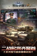3D坦克争霸2 v1.3.0 破解版下载 截图