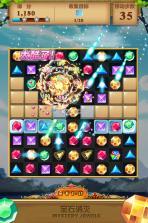 宝石消灭 v1.0.2 免费下载