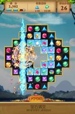宝石消灭 v1.0.2 免费下载 截图