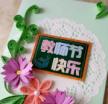 教师节感恩祝福语大全下载