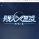舰无虚发暗星官网下载v1.0.109018