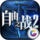 自由之战2九游版下载v1.3.0.5