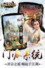 武林群侠传 v2.5.1 私服bt版下载 截图
