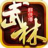 武林群侠传 v2.5.1 私服bt版下载