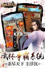 武林群侠传 v2.5.1 gm版下载 截图