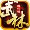 武林群侠传gm版下载v2.5.1