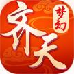 梦幻齐天九游版下载v0.0.19