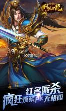烈焰屠龙 v3.3.0 官网下载