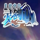 从前有座灵剑山手游果盘版下载v1.0