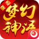 梦幻神语sf变态版下载v1.0.1.0