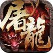 斩月屠龙无限元宝版下载v3.3