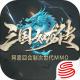 三国如龙传体验服下载v1.0.2